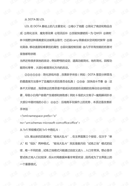 """从LOL的成功推断竞技性""""开房""""游戏的成功思路.pdf"""