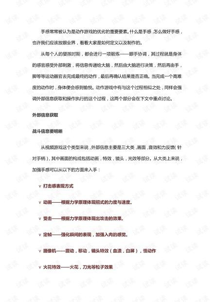 小⑨的完美游戏——手感基础.pdf