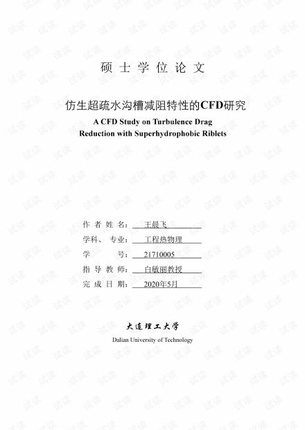仿生超疏水沟槽减阻特性的CFD研究.pdf