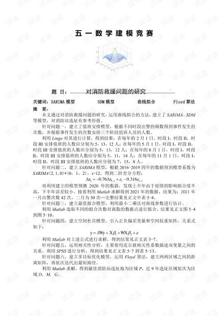 2021年五一赛B题-消防救援问题-01.pdf