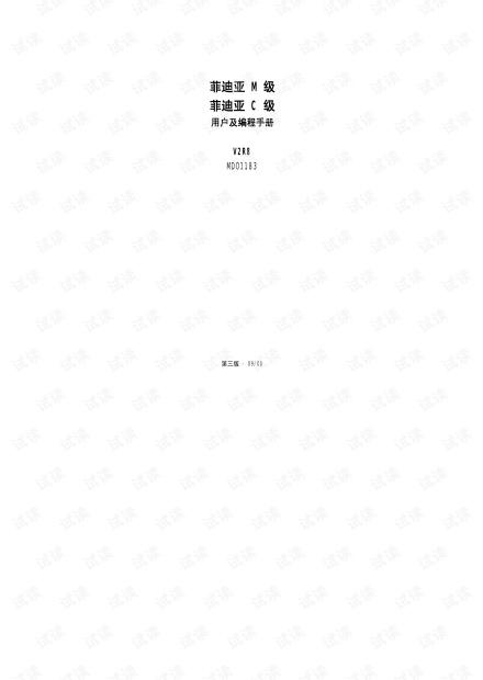 FIDIA操作和编程手册.pdf