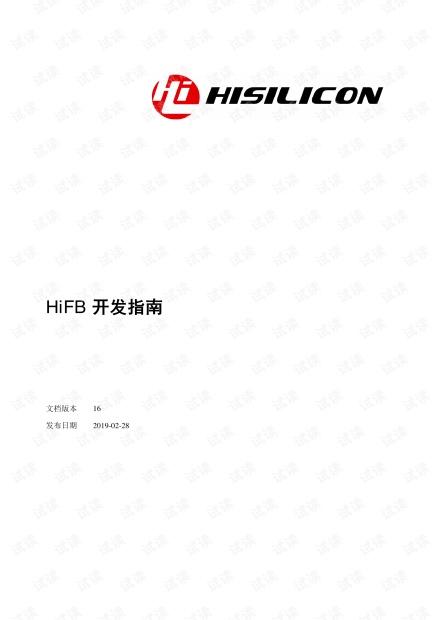 海思HiFB API参考