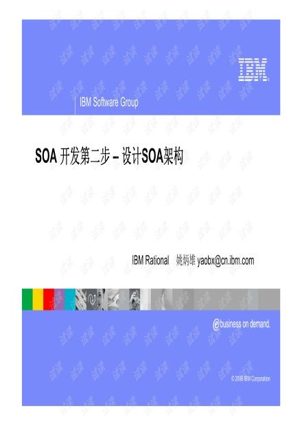 SOA 开发第二步 – 设计SOA架构