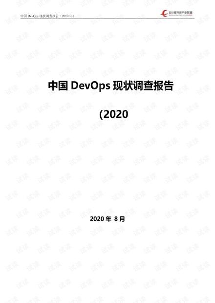 中国DevOps现状调查报告(2020).pdf