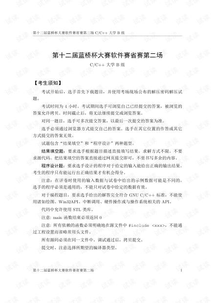 第十二届蓝桥杯大赛软件赛省赛第二场_CB.pdf