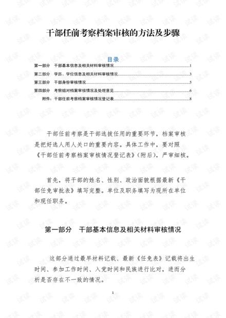 任职前干部考察档案审核的方法及步骤及登记表..pdf