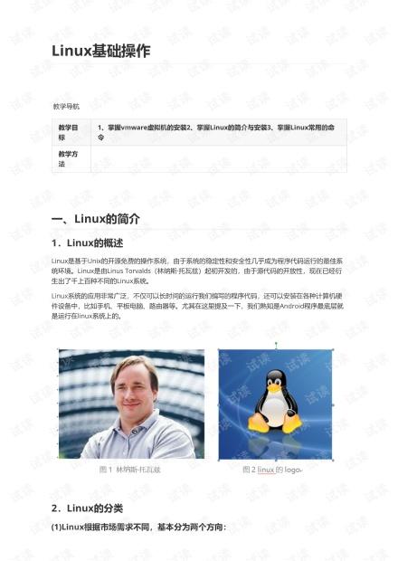 Linux基础操作.pdf