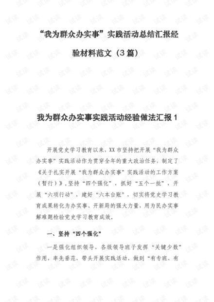 """""""我为群众办实事""""实践活动总结汇报经验材料范文3篇..pdf"""