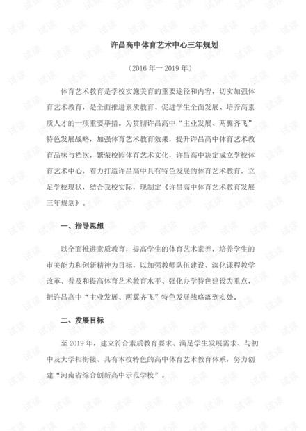 《许昌高中艺术教育发展三年规划》.pdf