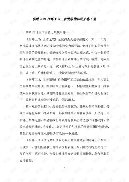观看2021指环王3王者无敌精辟观后感6篇..pdf