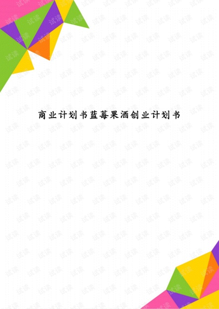 商业计划书蓝莓果酒创业计划书.pdf