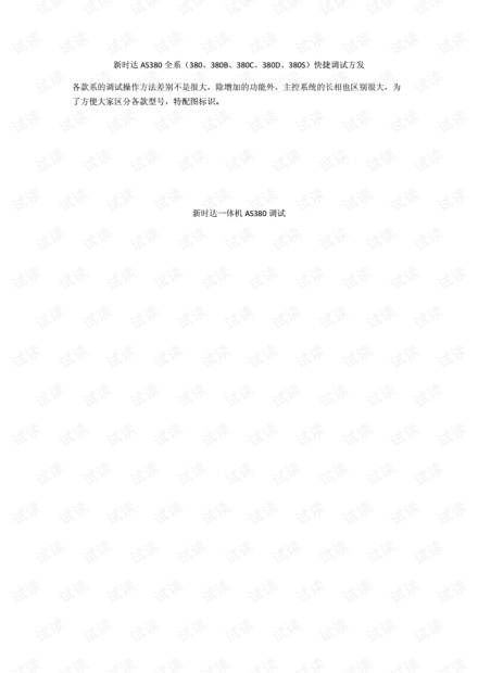 新时达AS380全系(380、380B、380C、380D、380S)快捷调试方发..pdf