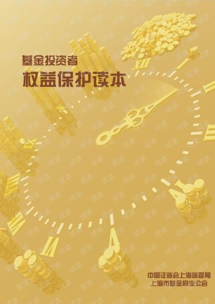 基金投资基础概念-上海.pdf