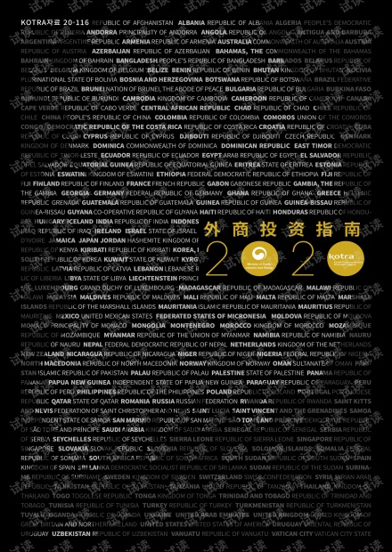 韩国外商投资指南-中文版2020年.pdf