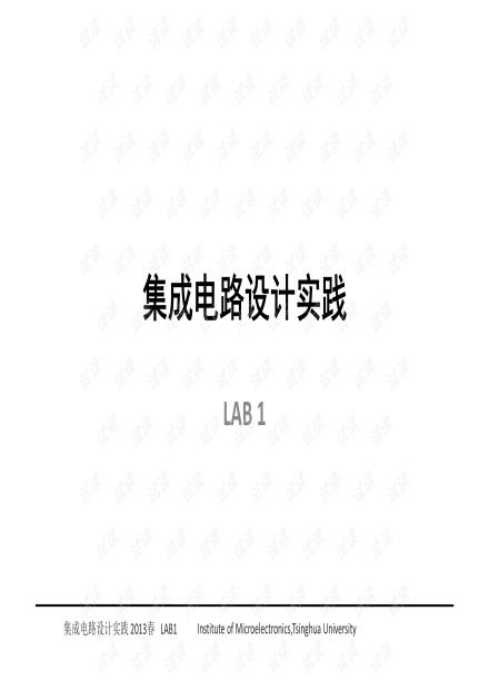 eetop.cn_LAB1_419009541.pdf