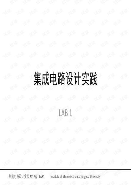 eetop.cn_LAB1_完整版_252408378.pdf