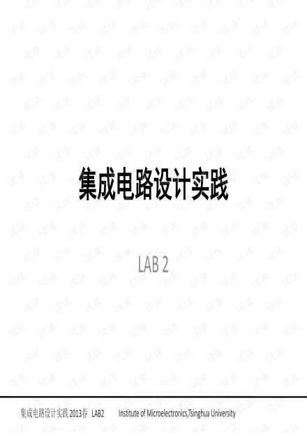 eetop.cn_LAB2_20130402_70302250.pdf