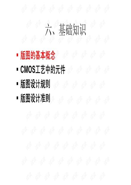 eetop.cn_集成电路设计实践_版图设计基础_480301586.pdf