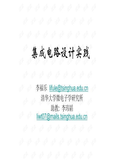 eetop.cn_集成电路设计实践1_494004058.pdf