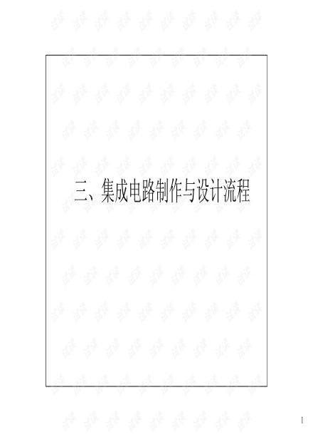 eetop.cn_集成电路设计实践2_449505105.pdf