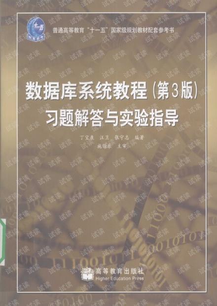 数据库系统教程习题解答与实验指导_12350515.pdf