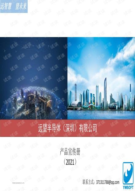 远望32位MCU(单片机)宣传册(2021).pdf