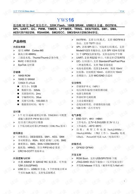 远望YWS16_Datasheet_V3.4.pdf