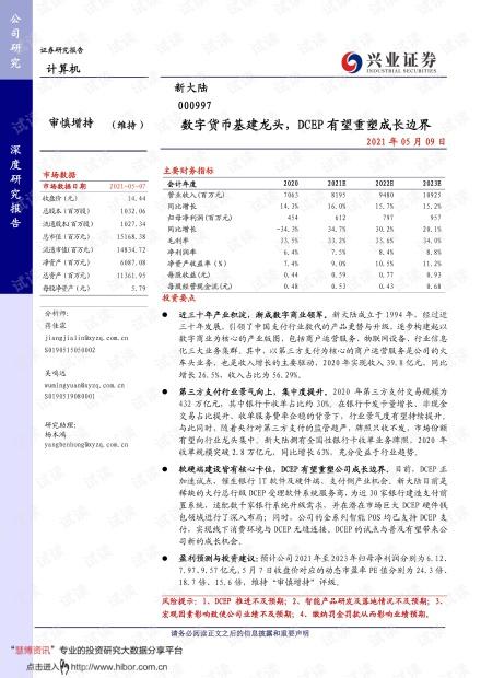 20210509-兴业证券-新大陆-000997-数字货币基建龙头,DCEP有望重塑成长边界.pdf