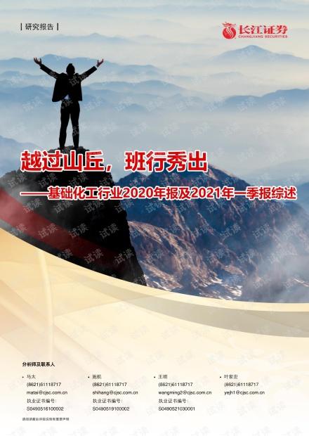20210505-长江证券-基础化工行业2020年报及2021年一季报综述:越过山丘,班行秀出.pdf