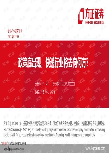 20210509-方正证券-物流行业深度报告:政策底出现,快递行业将去向何方?.pdf