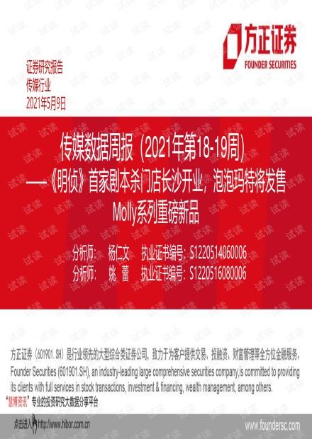 20210509-方正证券-传媒行业数据周报(2021年第18~19周):《明侦》首家剧本杀门店长沙开业,泡泡玛特将发售Molly系列重磅新品.pdf