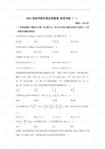 2021  届高考数学黄金预测卷  新高考版(一).pdf