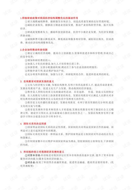2021 届高考时事锦囊.pdf