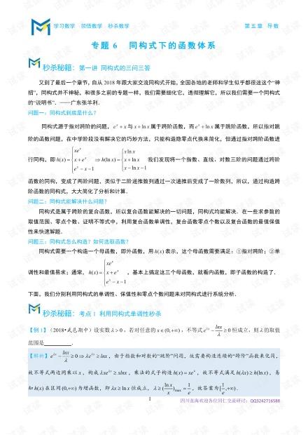 2021届高考数学专题 6 同构式下的函数体系.pdf
