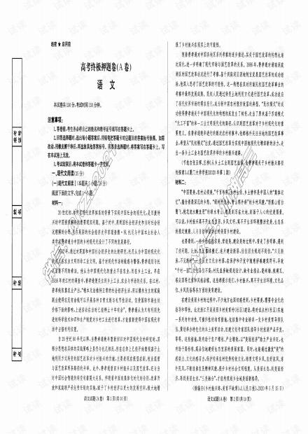 2021届高考语文终极押题券.pdf