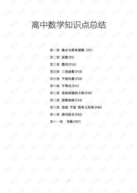 2021届高中数学知识点总结.pdf