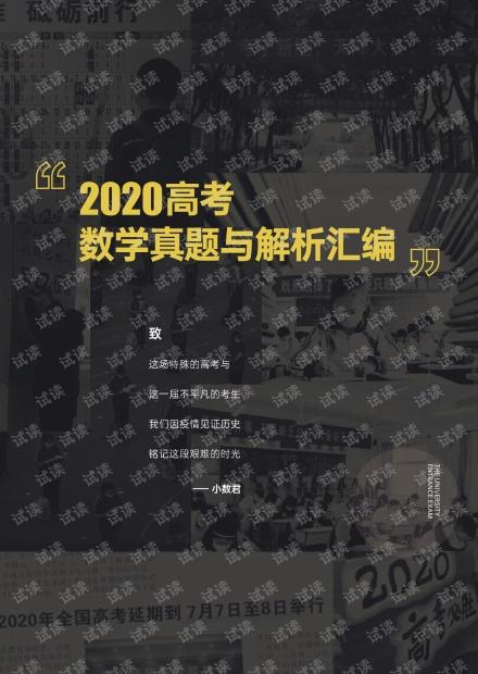 2021届数学精编及解析真题.pdf