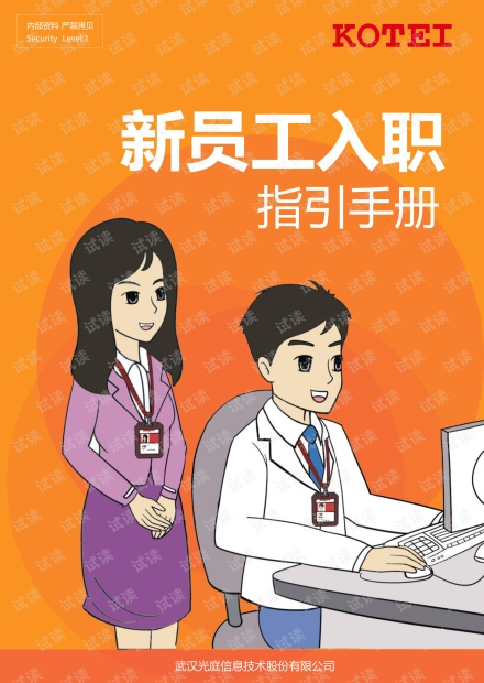 新员工入职指引手册-最新.pdf