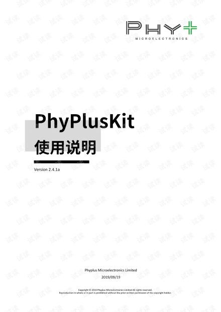 PhyKit说明.pdf