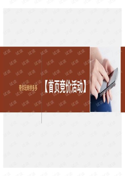 拼多多运营管理干货 首页竞价活动详解.pdf