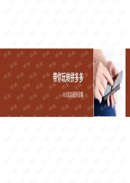 拼多多运营管理干货 9.9特卖与9.9竞价详解.pdf
