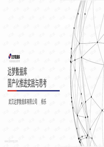 1-2、达梦数据库国产化推进实践与思考-杨乐@达梦.pdf