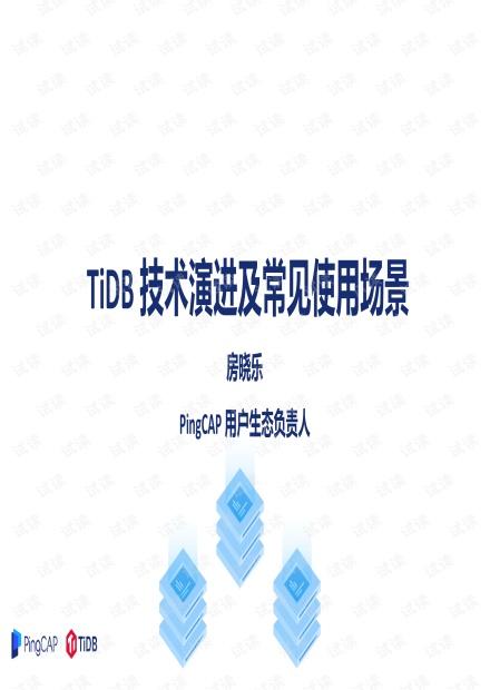 1-4、TiDB 技术演进及使用场景-房晓乐@PingCAP.pdf