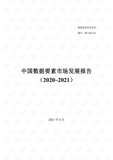 中国数据要素市场发展报告2021-工信安全.pdf
