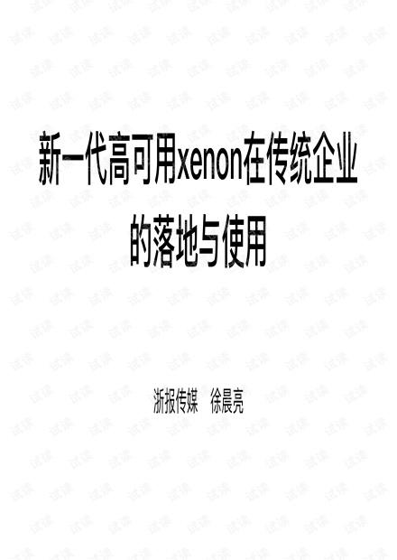 2-2、新一代高可用xenon在传统企业的落地与使用-徐晨亮@浙报传媒
