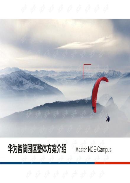 华为智简园区整体方案(完整96P).pdf