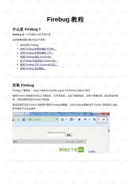 Firebug web教程