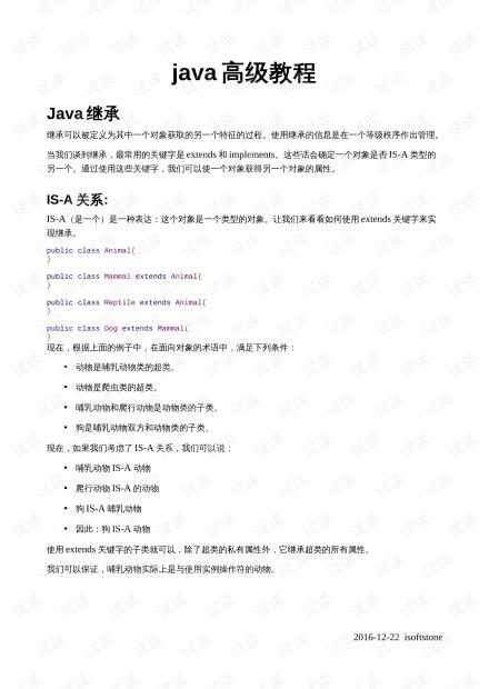java 高级教程.pdf