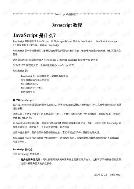 javascript 教程.pdf