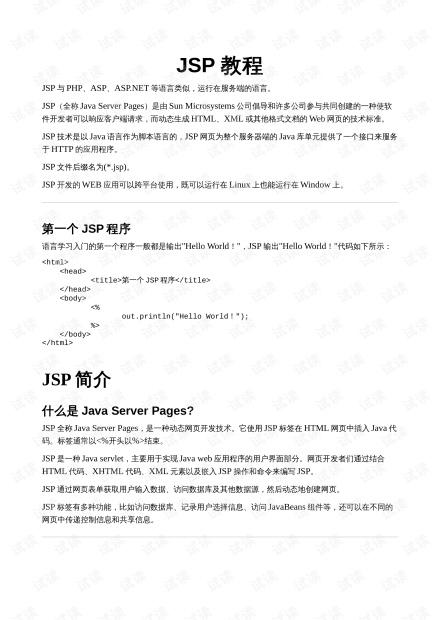 JSP 服务器端教程.pdf